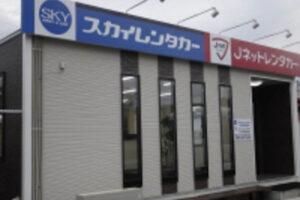 株式会社スカイレンタカー北海道