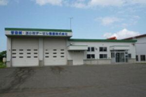 苫小牧ヂーゼル機器株式会社