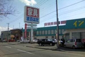 株式会社丸畑家具センター